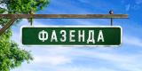 фазенда официальный сайт